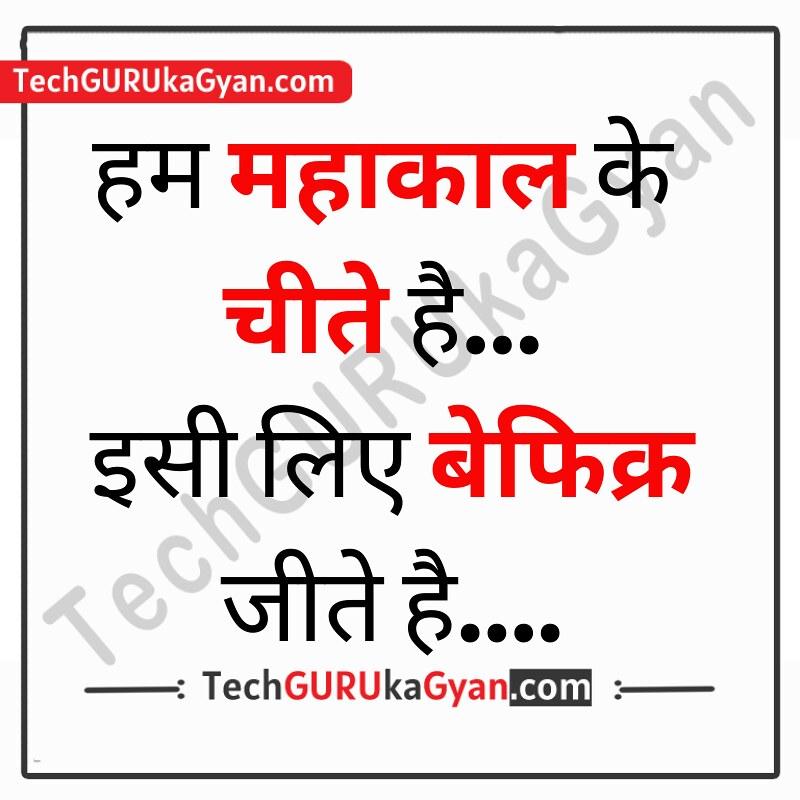 महाकाल स्टेटस हिंदी में