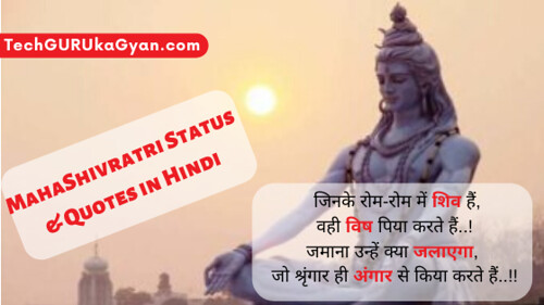 Latest Mahakal Status in Hindi