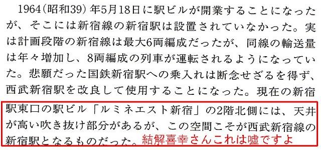 交通新聞社「新しい西武鉄道の世界」結解喜幸氏の嘘