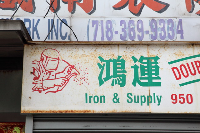 Iron works, surviving signage, Sunset Park, Brooklyn