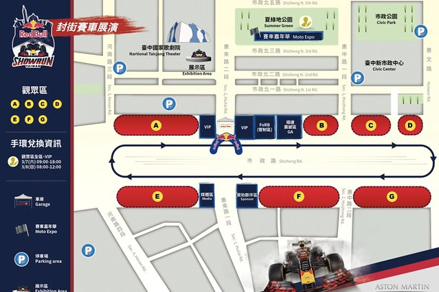 RED BULL RACING SHOWRUN臺中場