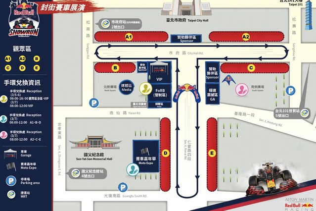 RED BULL RACING SHOWRUN臺北場