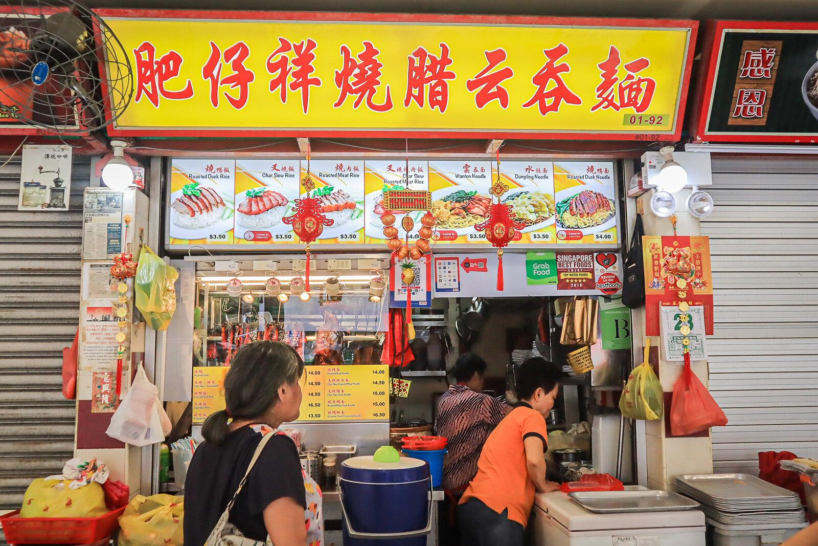 fei zai xiang shao la wanton mee storefront