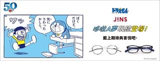 任意門拭鏡布、哆啦A夢限定達摩不倒翁!JINS 推出《哆啦A夢》連載50週年紀念「JINS 哆啦A夢系列」眼鏡超萌登場