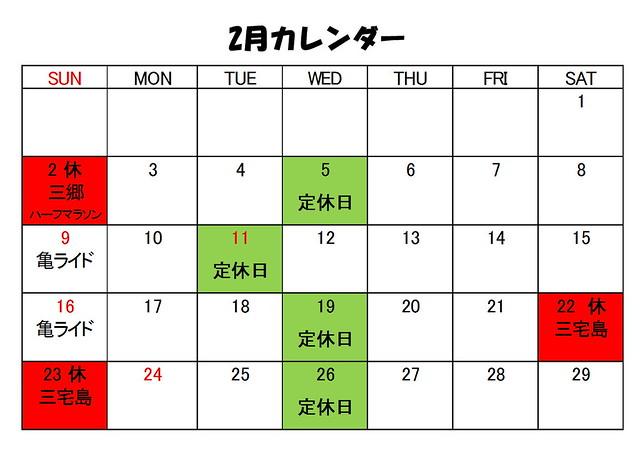 店休日カレンダー2再