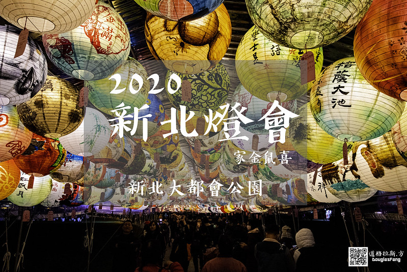 【遊記】2020新北燈會 (2)