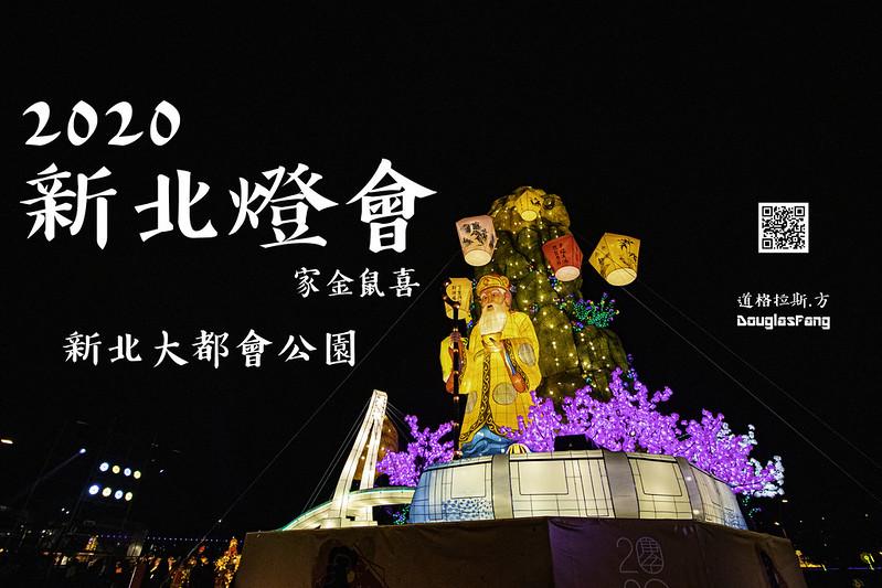 【遊記】2020新北燈會 (1)