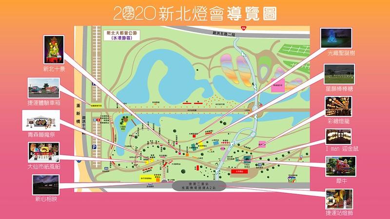 【遊記】2020新北燈會 (106)