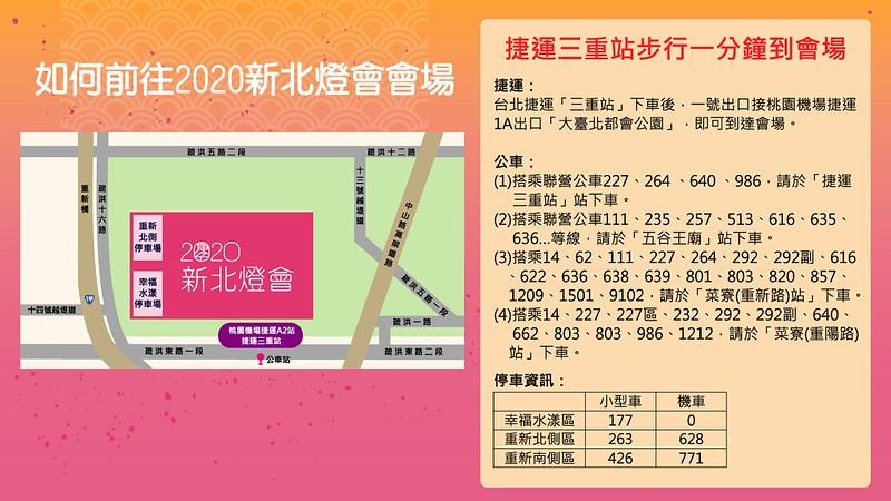 【遊記】2020新北燈會 (107)