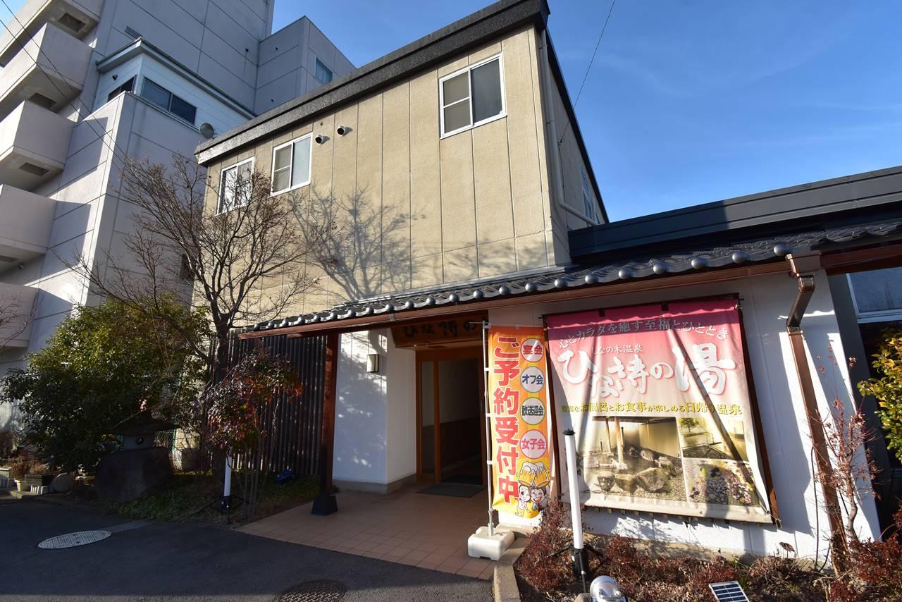 ホテル上田西洋旅籠館・ひな詩の湯