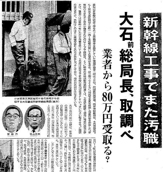 国鉄大石重成新幹線局長汚職で書類送検 (2)