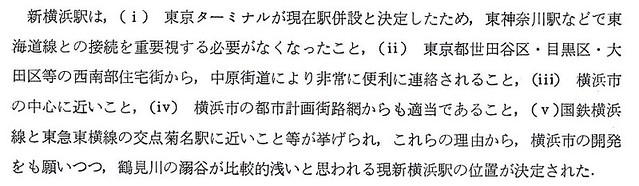 新幹線新横浜駅決定の経緯