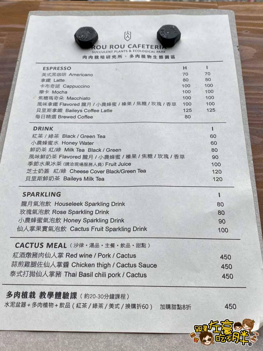 大寮美食 肉肉栽培研究所 多肉植物生態園-13