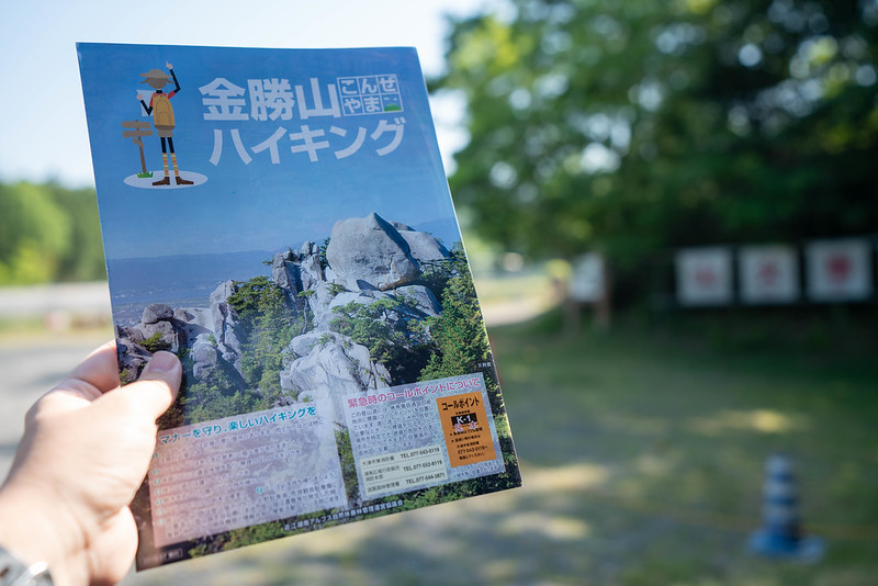 金勝山ハイキングコース案内
