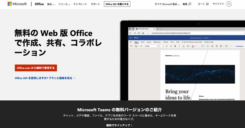 Office Onlineトップページ