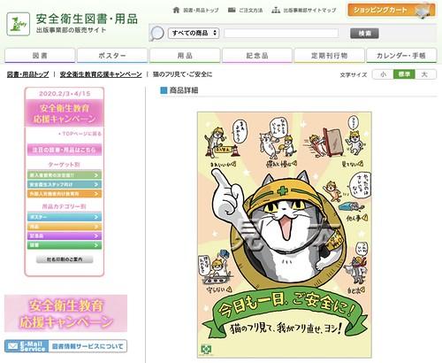 仕事猫 (現場猫) ポスター