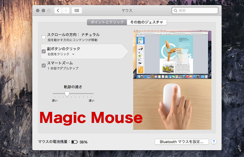 yosemite & Magic Mouse 2_5