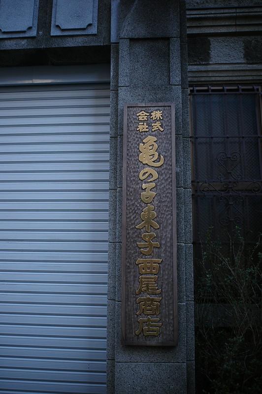 045チョートクブラぱち塾東京市滝野川区立捨て石劇場ミステリーツアー亀の子束子西尾商店