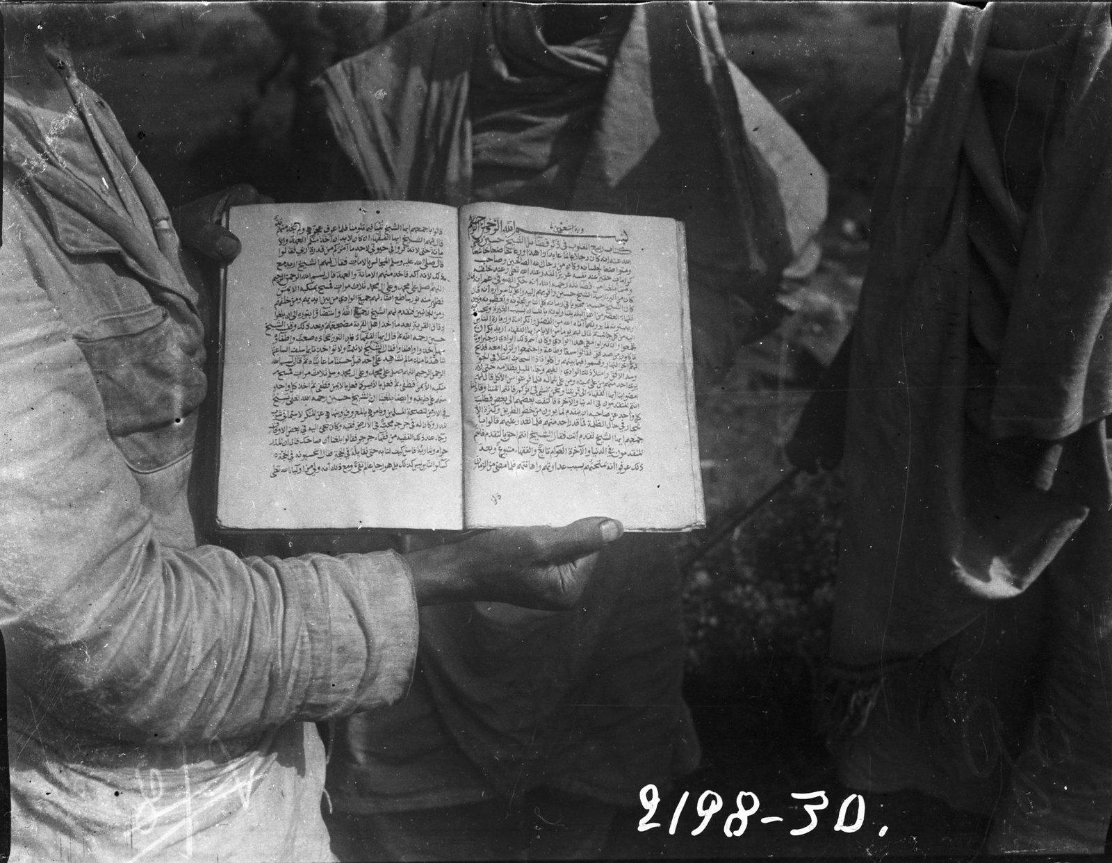 30. Разворот священной книги Шейх Хуссейна