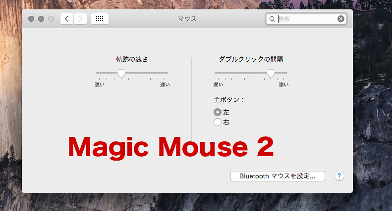 yosemite & Magic Mouse 2_4