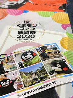 くまモンファン感謝祭2020 in Tokyo