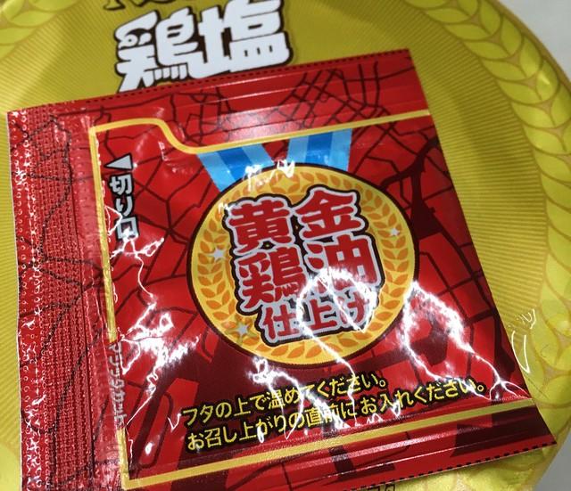 日清カップヌードル鶏塩
