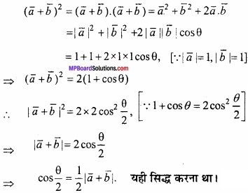 MP Board Class 12th Maths Important Questions Chapter 10 सदिश बीजगणित img 44