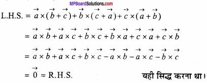 MP Board Class 12th Maths Important Questions Chapter 10 सदिश बीजगणित img 21