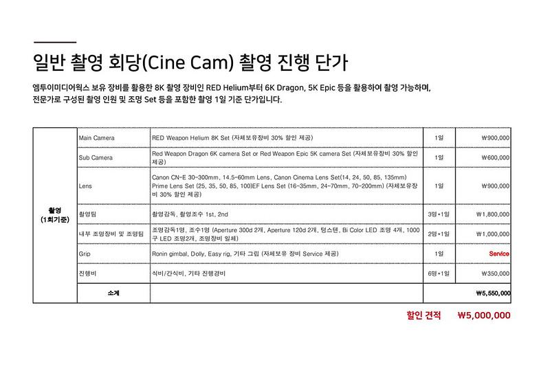 M2e_촬영소개_200210-35