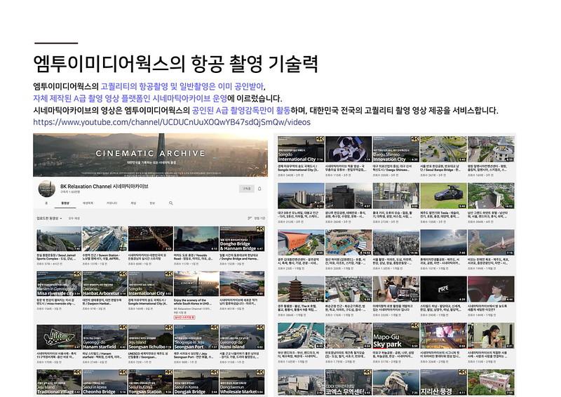 M2e_촬영소개_200210-23