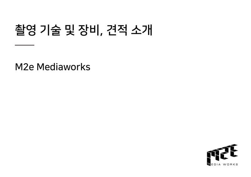 M2e_촬영소개_200210-01