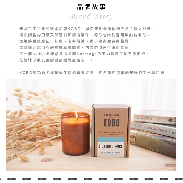 07-kobo-candle-brand_story-700