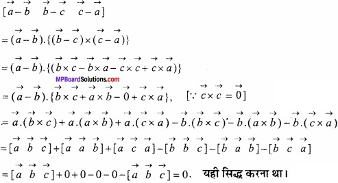 MP Board Class 12th Maths Important Questions Chapter 10 सदिश बीजगणित img 65