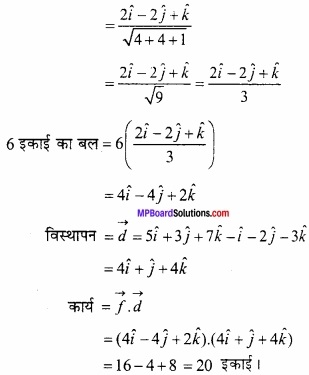 MP Board Class 12th Maths Important Questions Chapter 10 सदिश बीजगणित img 64
