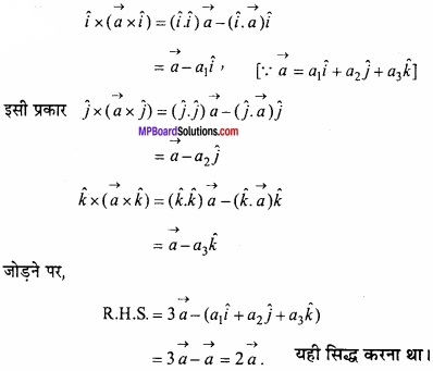 MP Board Class 12th Maths Important Questions Chapter 10 सदिश बीजगणित img 58
