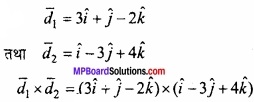 MP Board Class 12th Maths Important Questions Chapter 10 सदिश बीजगणित img 52a