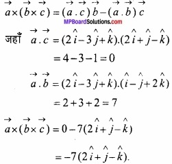 MP Board Class 12th Maths Important Questions Chapter 10 सदिश बीजगणित img 38