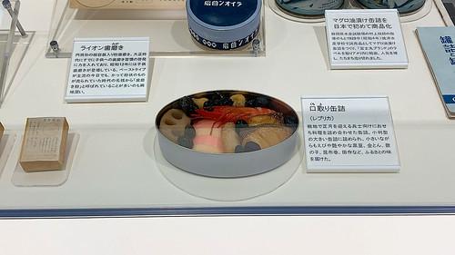 容器文化ミュージアム
