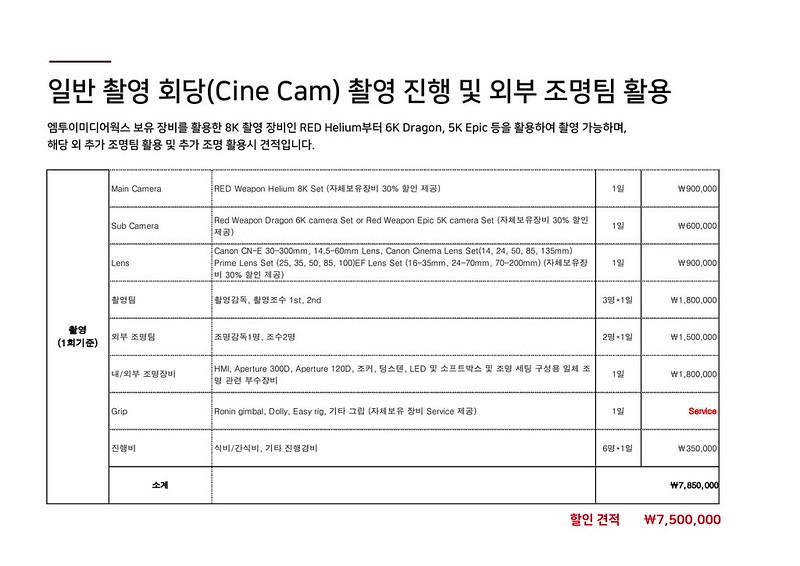 M2e_촬영소개_200210-36