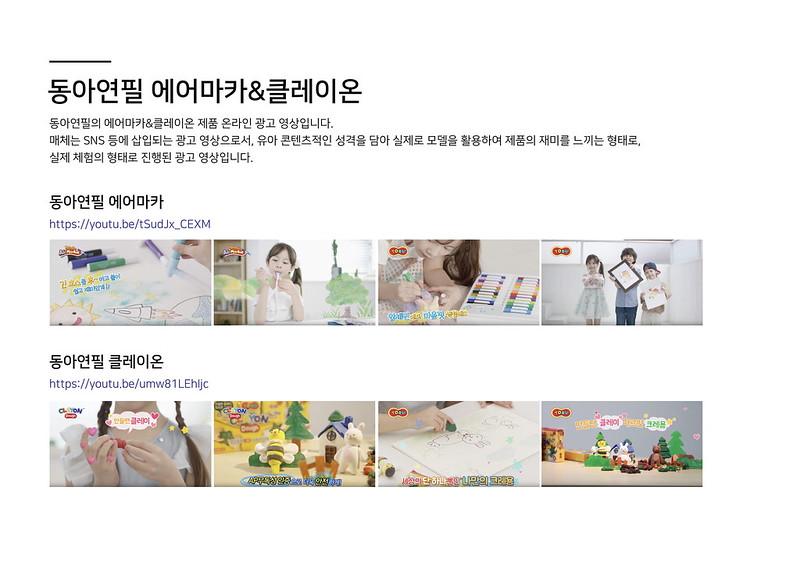 M2e_촬영소개_200210-15