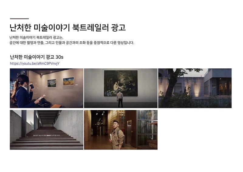 M2e_촬영소개_200210-11