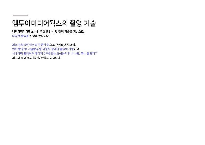 M2e_촬영소개_200210-05