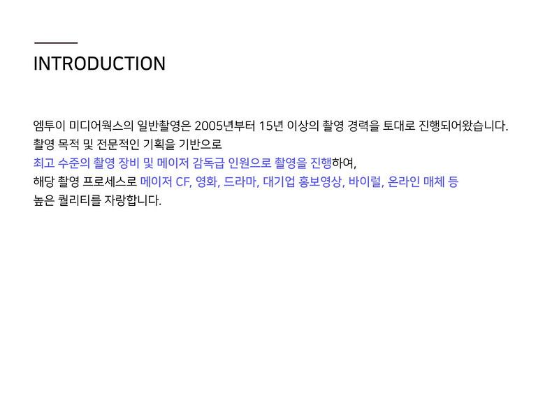 M2e_촬영소개_200210-03