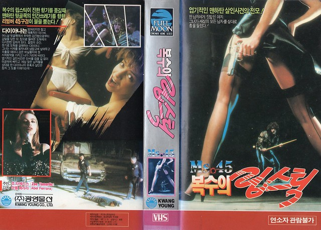 Seoul Korea vintage VHS cover art for cult revenge classic