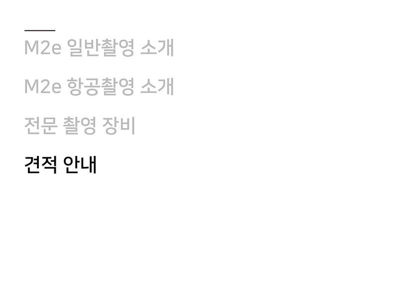 M2e_촬영소개_200210-34