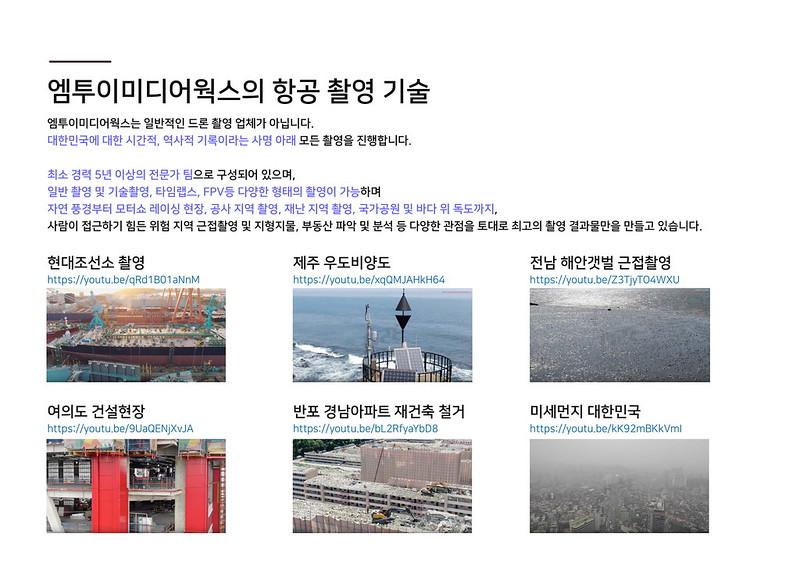 M2e_촬영소개_200210-22
