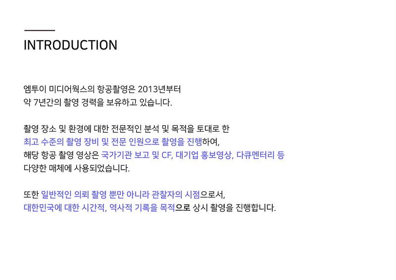 M2e_촬영소개_200210-20