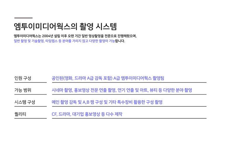 M2e_촬영소개_200210-04