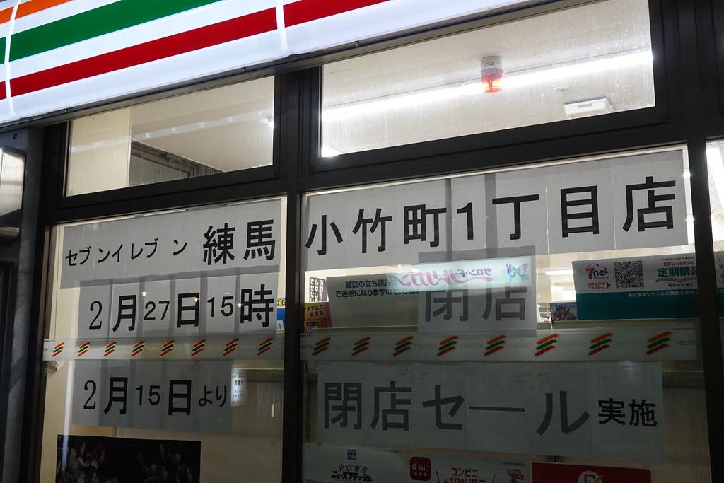 セブンイレブン(江古田)