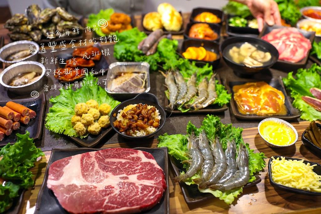 台北燒烤吃到飽推薦:愛烤愛對囉淡水店,牛排、生蠔、和牛、韓式烤肉吃到飽